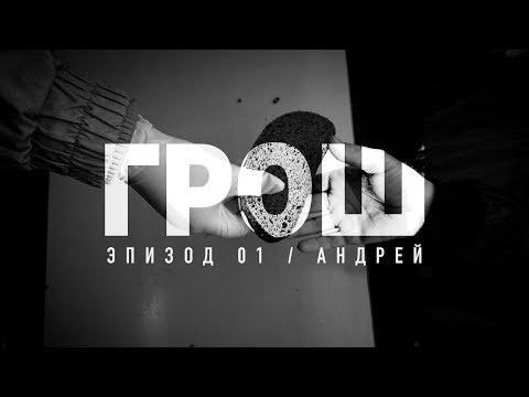 ГРОШ: Серия 1 (Андрей) — Документальный проект «Ленты.ру»