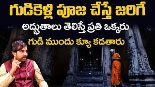 ఈ విషయం తెలిస్తే గుడి ముందు క్యూ కడతారు || Unknown Shocking Facts behind offering Prayers in Temple