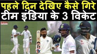 Ind Vs Aus 2nd Test Match: टीम इंडिया को पहले दिन ही लगे 3 बड़े झटके   Headlines Sports