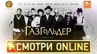 Download #ГазгольдерФильм Mp3 and Videos