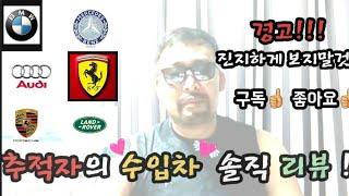 (추적자의 국산차 수입차 솔직리뷰) 창기TV 명천TV …