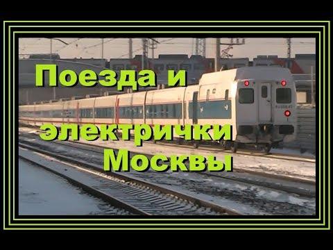 Подборка поездов и электричек Москвы
