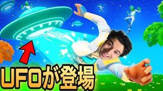 UFOに連れ去られる!!【フォートナイト/Fortnite】