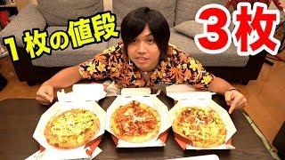 【ドミノピザ裏技】ある方法を使うと1枚の値段で3枚のピザが届くらしい! thumbnail