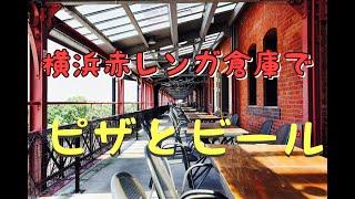 横浜赤レンガでピザVlog【canon eos R6】