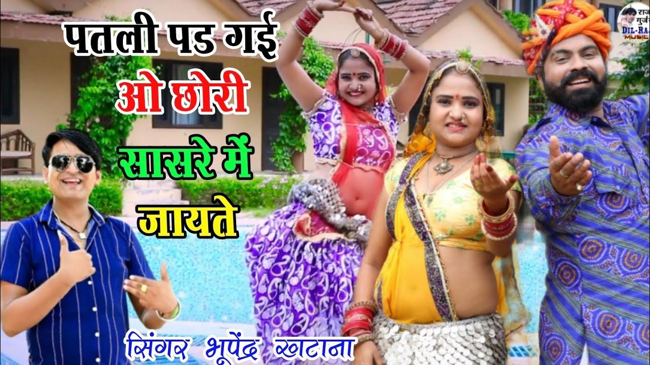 Download Bhupendra Khatana Rasiya | पतली पड गई ओ छोरी तु सासरे में जायते | भूपेंद्र खटाना सुपरहिट डीजे रसिया