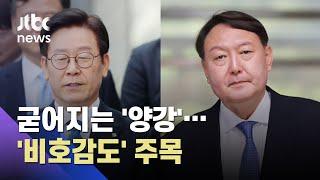 이재명과 격차 더 벌린 윤석열…'비호감도' 또 최고치 / JTBC 아침&