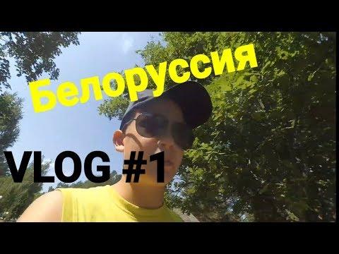VLOG #1 Белоруссия. Рогачев санаторий приднепровский.