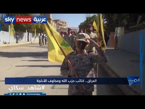 العراق.. كتائب حزب الله ومخاوف الأدلجة  - نشر قبل 9 ساعة