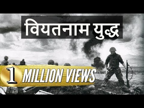 Vietnam War वियतनाम युद्ध - विश्व इतिहास जानिये World History - UPSC/IAS/PCS