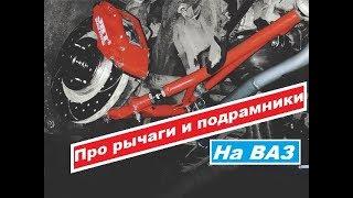 видео Тюниг задней подвески ВАЗ - преимущества и недостатки
