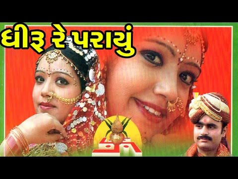 Dhiru Re Parayu - Kutchi Marriage Songs - Marriage Traditional Songs - Kutchi Wedding Songs