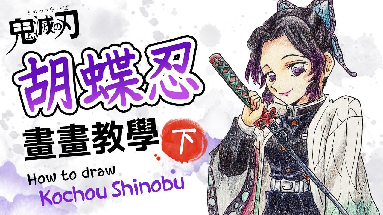 【畫畫教學】胡蝶忍EP02・鬼滅之刃 How to draw Kochou Shinobu  Demon Slayer 鬼滅の刃 畫畫La!