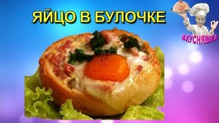 Яйцо, запеченое в булочке. #Завтрак. #Быстро и #вкусно. ВКУСНЯШКА