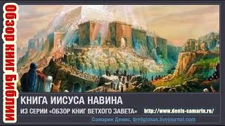 Обзор книги Иисуса Навина Денис Самарин
