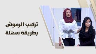 رهف أحمد - تركيب الرموش بطريقة سهلة