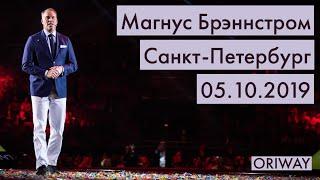 Смотреть видео Магнус Брэннстром, Санкт Петербург, 05.10.2019 онлайн