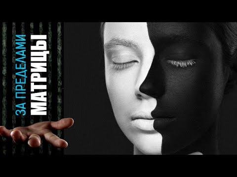 За пределами матрицы: чистота сознания - миф или реальность
