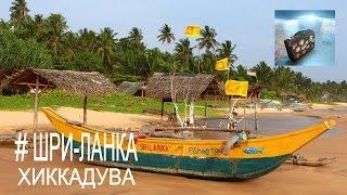 Шри-Ланка. Обзор береговой линии отеля Avenra Beach в Хиккадуве.(Хиккадува (Hikkaduwa) — небольшой курортный городок, который находится в 100 км от Коломбо, тут отлично развита..., 2016-04-15T17:35:36.000Z)