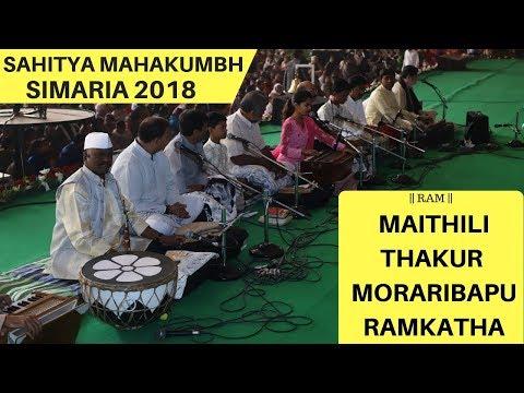 Maithili Thakur || Sun Na Bhavan || Maithili Bhajan || Simaria Sahitya Mahakumbh Moraribapu
