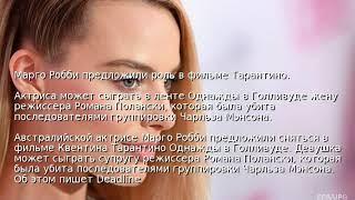 Марго Робби предложили роль в фильме Тарантино
