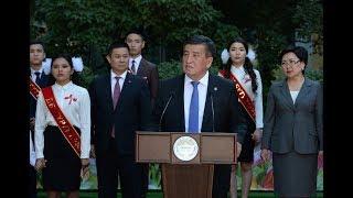 Президент Сооронбай Жээнбеков: Кыргызстан — илим-билимге умтулган жаштардын мамлекети