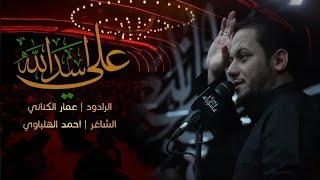 علي أسد الله | الملا عمار الكناني - هيئة عاشوراء - بغداد