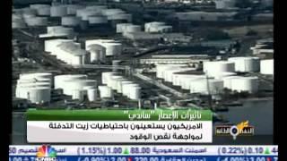 النفط والطاقة / ساندي قد يخلق ازمة نفط