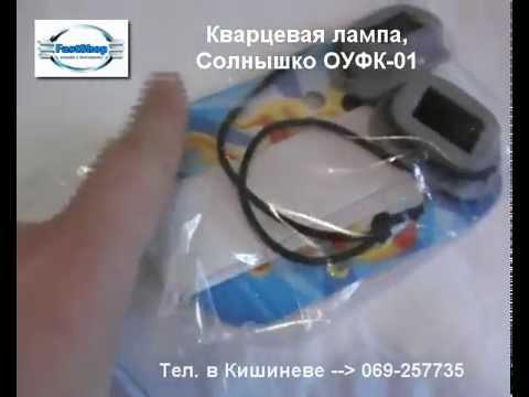 Оуфк 01 солнышко купить аппарат кварцевый ультрафиолетовый облучатель лампу по низкой цене с доставкой по россии vita-medici. Ru телефон: 8 (495) 505-01-45.