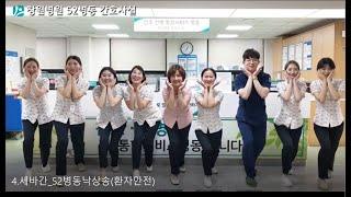 세바간(세상을 바꾸는 간호사)