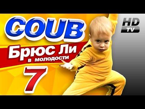 Смотри лучшее - Coub HD 7 - Брюс Ли в молодости
