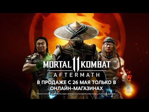 Mortal Kombat 11: Aftermath – премьерный трейлер