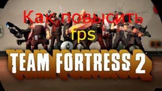 Как повысить fps в Team Fortress2
