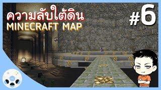 Minecraft CTM ความลับใต้ดิน #6 - ฐานใหญ่