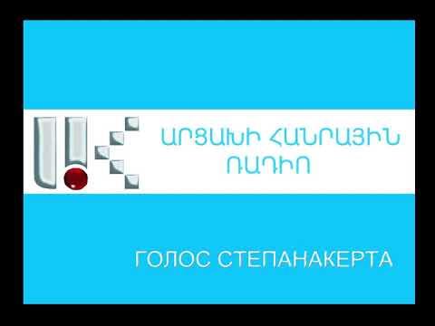 ГОЛОС СТЕПАНАКЕРТА 22.01.2020