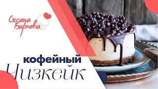 Рецепт Кофейного Чизкейка на основе Брауни