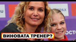 Александра Трусова прокомментировала свой уход от тренера Этери Тутберидзе