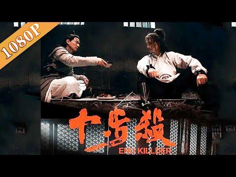 《十步杀》/End Killer  人剑合一,十步杀一人千里不留行(张晓飞 / 李欣颖 / 郑锡龙)|new movie 2020|最新电影2020