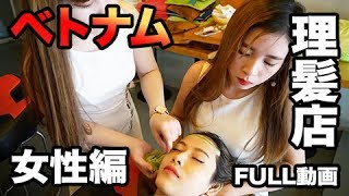 美女×美女! ベトナム理髪店体験 ~女性編~、ノーカット版! | ASMR