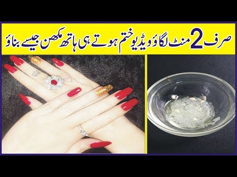 How To Get Soft & Fairer Hands with Power of Home Remedy In Urdu | Instant Fair Hand
