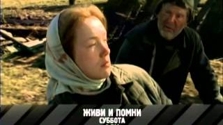 «Живи и помни» - кино на RTVi