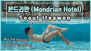 한국에도 이런 부티크호텔이 생겼다go? 몬드리안 호텔리…