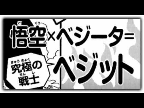 Super Vegito VS SSJ4 Goku PART 1 - What If: Episode 8