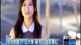 """日本青山大學""""萌""""校花 安倍萌生 (2014/11/7)"""