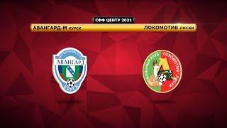 Авангард-М Курск - Локомотив Лиски