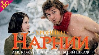 Хроники Нарнии: Лев Колдунья и Волшебный Шкаф Disney  Мультик для детей игра