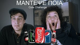 ΜΑΝΤΕΨΕ ΠΟΙΑ ! (Cola Challenge) | Manos ft  Χάρης