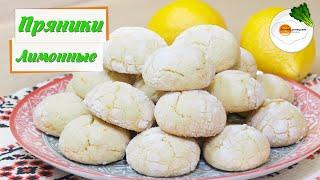 Лимонные Пряники с Трещинками (Lemon cakes). Нежные Мягкие и готовить Быстро Eng, Spa, Fra Subtitle