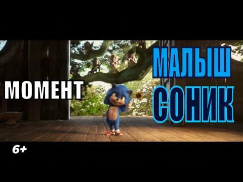 Соник в кино  Момент из кино - Малыш Соник (2020)