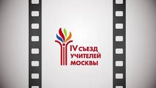 Мастер-класс Шугаевой Ольги Яковлевны на IV Съезде учителей Москвы